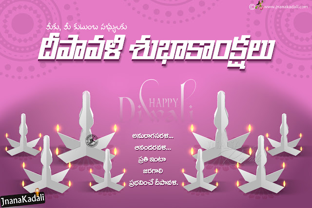 telugu deepavali, online deepavali best greetings in telugu, trending deepavali telugu wallpapers quotes