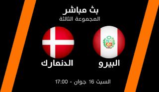 مشاهدة مباراة البيرو والدنمارك بث مباشر بتاريخ 16-06-2018 كأس العالم 2018