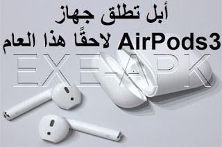 أبل تطلق جهاز AirPods 3 لاحقًا هذا العام