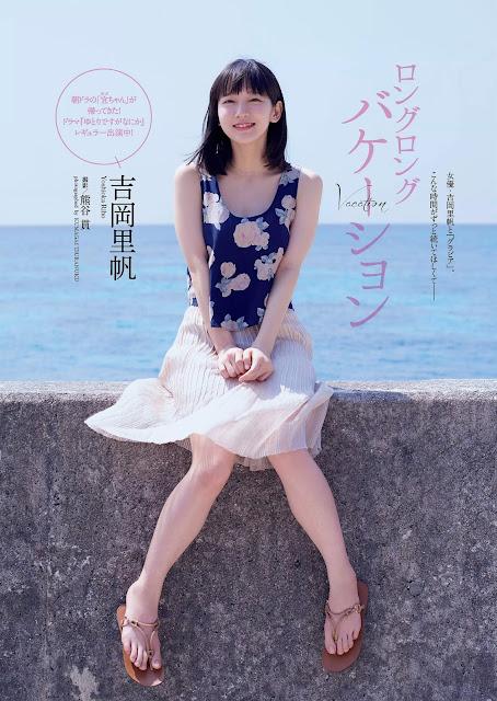 Yoshioka Riho 吉岡里帆 Long Long Vacation Images 01