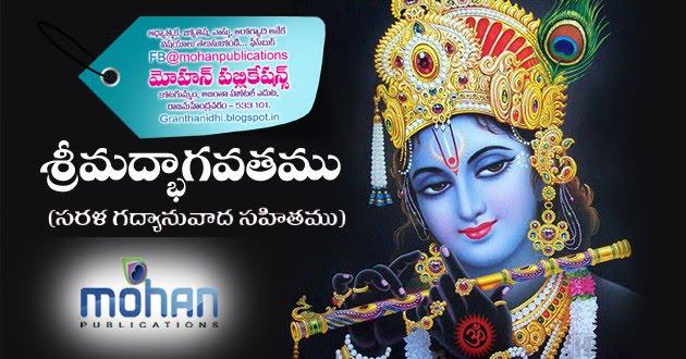పోతన భాగవతం తెలుగు_Potana Bhagavatam telugu,  Bhagavatam mohanpublications bhaktipustakalu granthanidhi