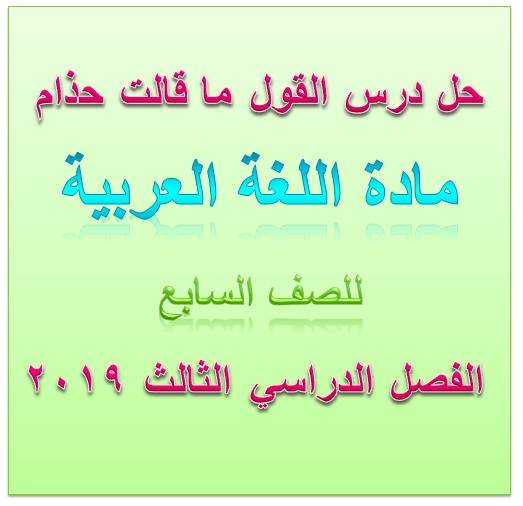 حل درس  القول ما قالت حذام لغة عربية للصف السابع الفصل الثانى 2020 - مناهج الامارات