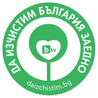 """Общината приканва за активно включване в инициативата """"Да изчистим България заедно"""""""