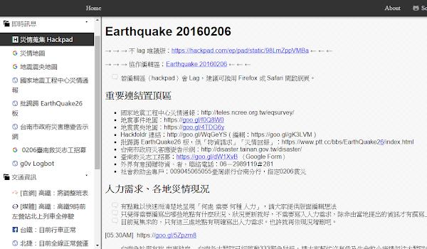 g0v 地震災情彙整專頁