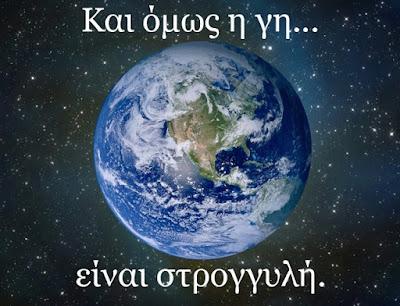 και όμως η γη είναι στρογγυλή