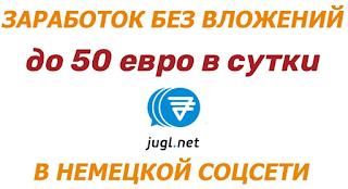 заработок на jugl.net,честный заработок в интернете,заработок в соц.сети