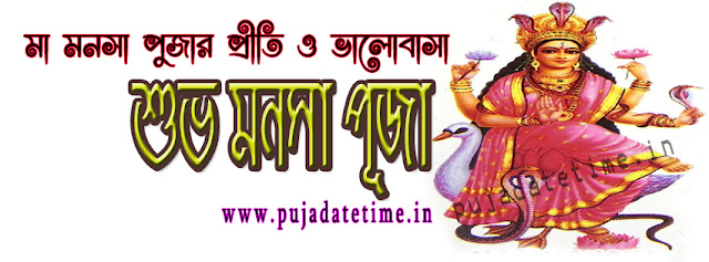 Maa Manasa Puja Facebook Cover Photo