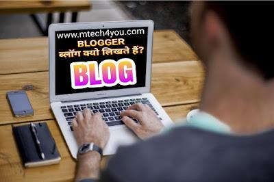 ब्लॉग क्या हैं   यह कैसे काम करता है   ब्लॉगर ब्लॉग क्यों लिखते हैं    ब्लॉग का उद्देश्य क्या होना चाहिए   क्या मैं भी ब्लॉग स्टार्ट कर सकता हूँ ?