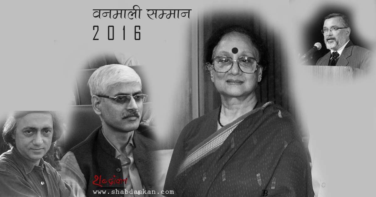 Vanmali Awards, Vanmali Sammaan, Vanmali Katha Sammaan 2016 to Chitra Mudgal, Prabhu Joshi, Md Arif, Vinod Tiwari