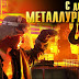 День металлурга на Донбассе!