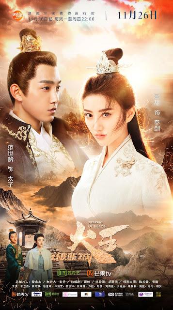 The King of Blaze Fan Shiqi Jing Tian