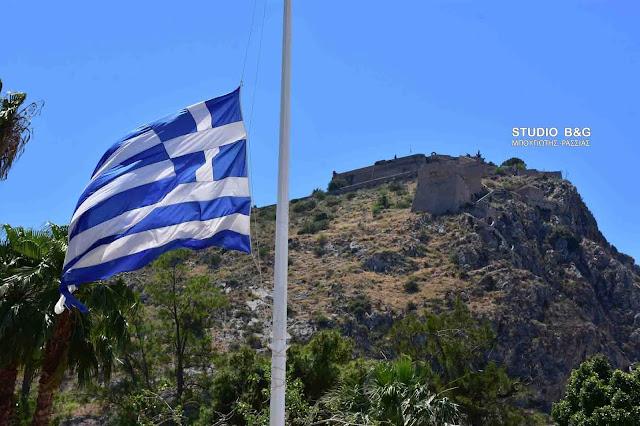Μεσίστιες οι σημαίες και στο Ναύπλιο λόγω του εθνικού πένθους