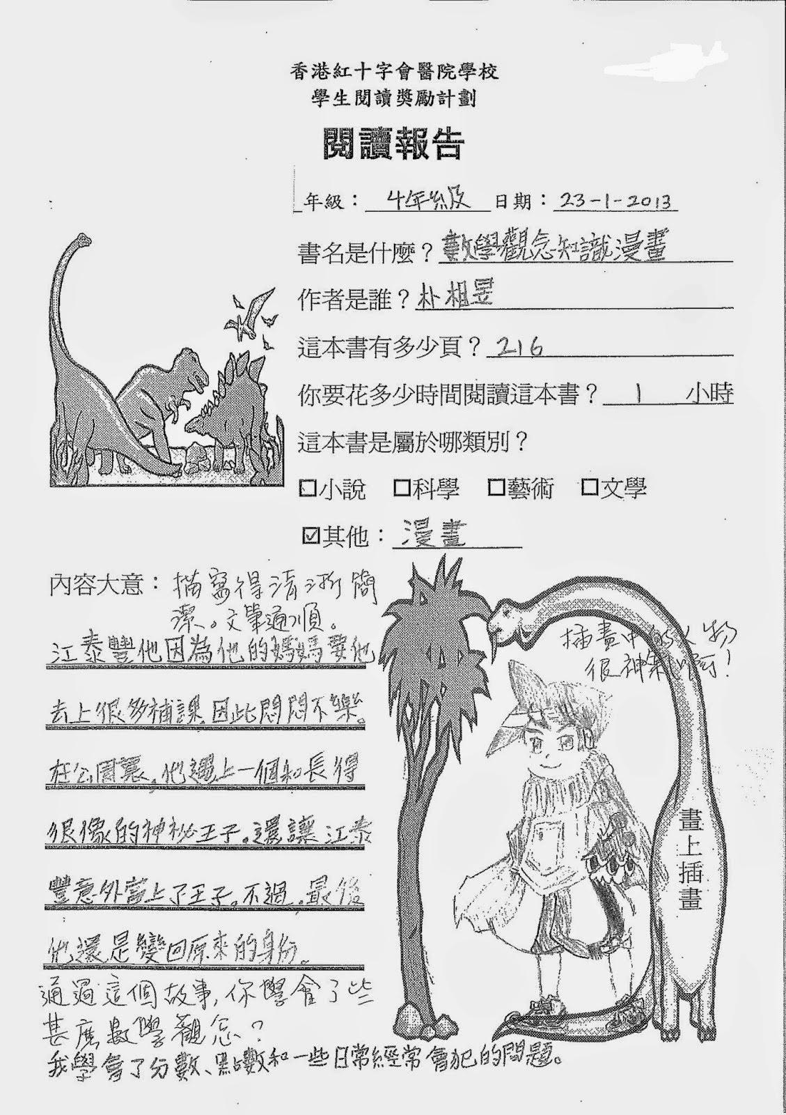 香港紅十字會醫院學校: 數學觀念知識漫畫