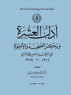 حمل كتاب آداب العشرة وذكر الصحبة والأخوة - أبو البركات بدر الدين محمد الغزي