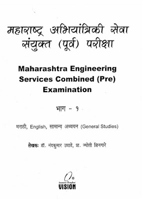MAHARASHTRA ENGINEERING SERVICES COMBINED PRE EXAMINATION VOLUME-1 [HINDI]