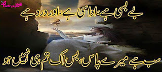 bay basi hai udaasi hai aur dard hai   Sab hai meray pass bss ik tum he nahi ho Urdu poetry lovers 2 line Urdu Poetry, Dard Shayari, Sad Poetry,