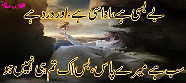 Urdu Sad 2 Lines Poetry | Urdu Poetry World,Urdu Poetry,Sad Poetry,Urdu Sad Poetry,Romantic poetry,Urdu Love Poetry,Poetry In Urdu,2 Lines Poetry,Iqbal Poetry,Famous Poetry,2 line Urdu poetry,  Urdu Poetry,Poetry In Urdu,Urdu Poetry Images,Urdu Poetry sms,urdu poetry love,urdu poetry sad,urdu poetry download