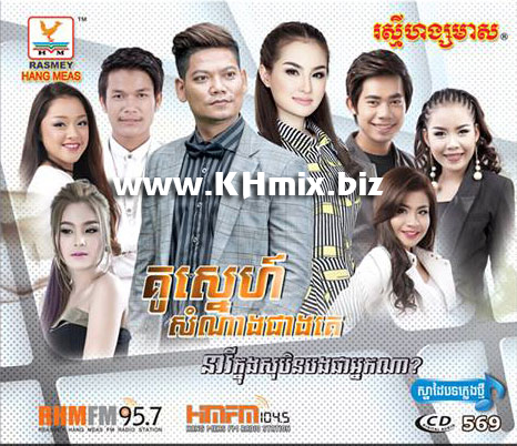 RHM CD Vol 569 | Khmer Song 2017