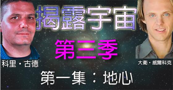 揭露宇宙 (Discover Cosmic Disclosure):第三季第一集:地心