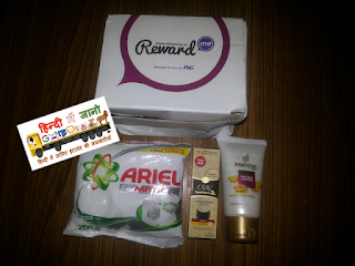 Reward me, Reward me free samples, free samples, free sample in India, free stuff, free reward me samples, free shampoo, Olay, Ariel, Pamper, Whisper, Head & Shoulder, www.rewardme.com, Freebies, Freekaamaal, Maalfreekaa.