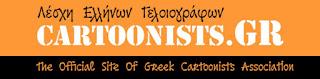 γελοιογραφίες Έλληνες γελοιογράφοι