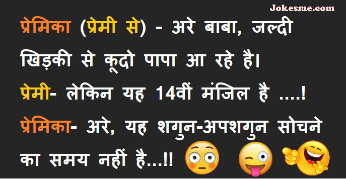 Girlfriend Aur Boy Friend Hindi Funny Jokes