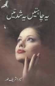 Yeh Chahatain Yeh Shiddatain Pdf Download