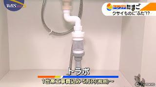 S字トラップ 排水管システム 洗面台 省スペース