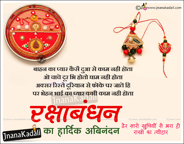 Famous Funny Raksha Bandhan Messages Quotes Status for Brother & sister,Happy Raksha Bandhan 2016 Hindi Quotes Greetings Shyari,Advance Raksha Bandhan Hindi New Shayari for Sister / Brother,Latest 2016 Rakshan Bandhan Wishes Sms in Hindi,Whatsapp Funny Raksha Bandhan images for Friends,Hindi Raksha Bandhan Sister Greetings and Wishes Images,Rakhi Hindi Shayari with Raksha Bandhan Greeting Cards,Raksha Bandhan Hindi 2016 Quotes Wishes SMS Greetings Poems