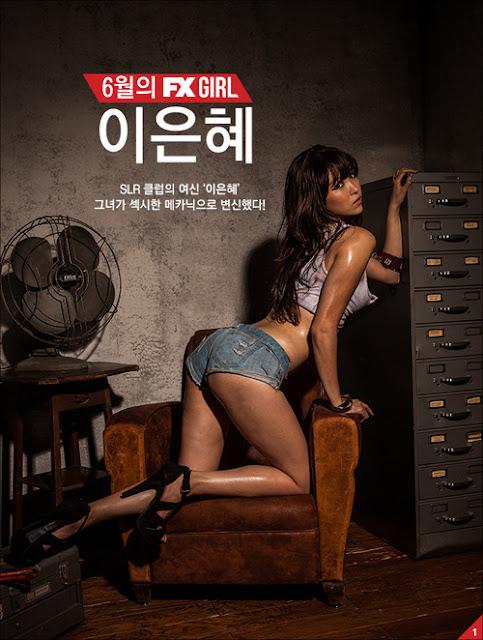 Lee Eun Hye 이은혜 FX Girl Images 02