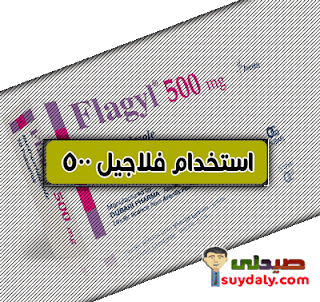 طريقة استخدام فلاجيل Flagyl  500
