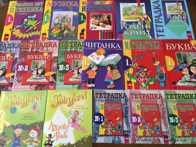 Libros de Primero de Primaria en Bulgaria. colegio.