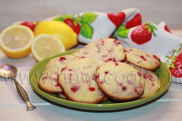 рецепт лимонного печенья с красной смородиной