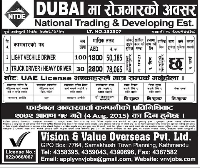 JOB VACANCY IN DUBAI SALARY UP TO RS 78,065