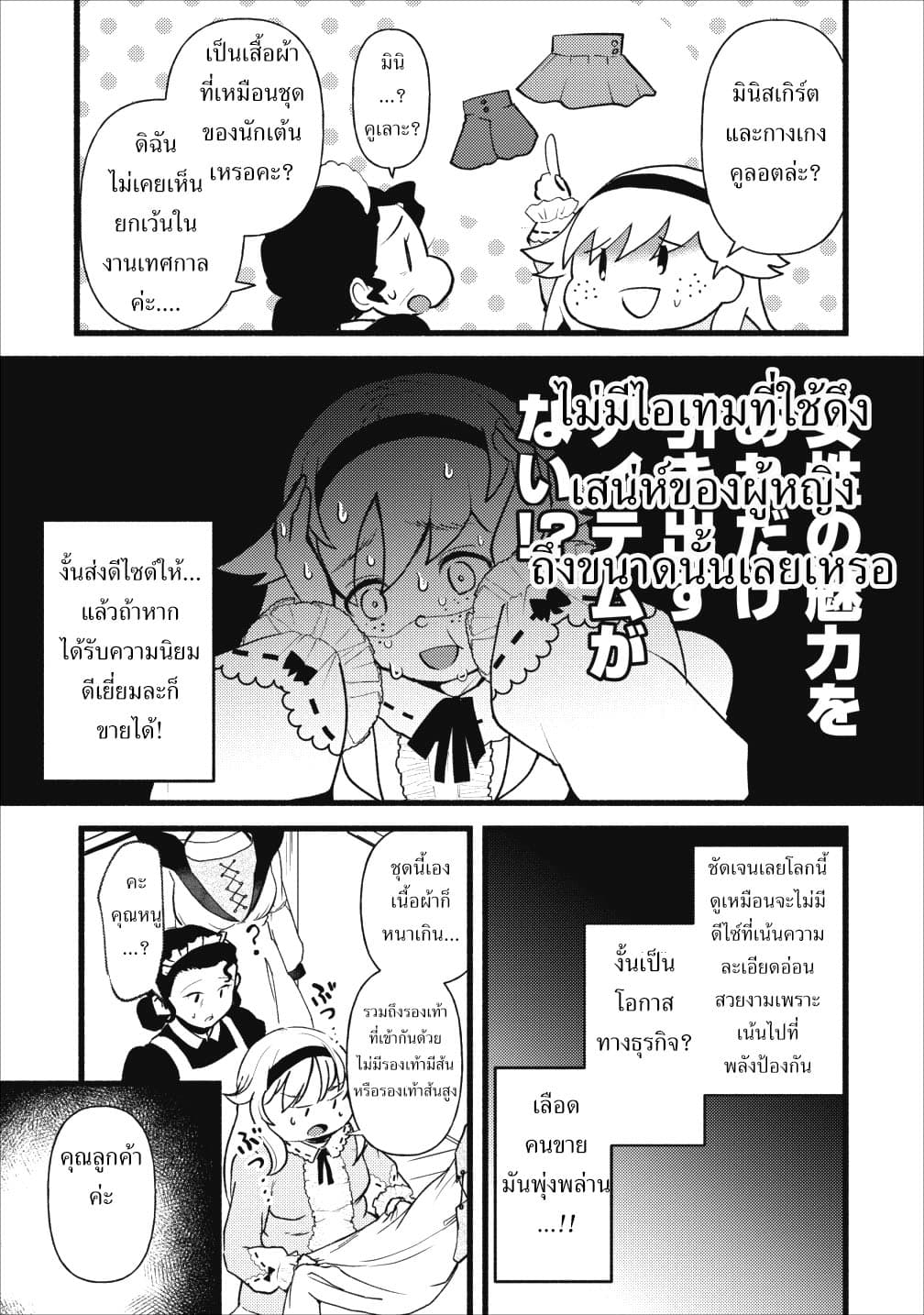 อ่านการ์ตูน Ellie Golden to Itazurana Tenkan Busu de Debu Demo Ikemen Elite ตอนที่ 3 หน้าที่ 7
