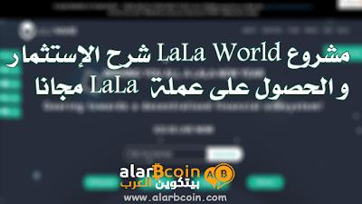 مشروع LaLa World شرح الإستثمار و الحصول على عملة  LaLa مجانا