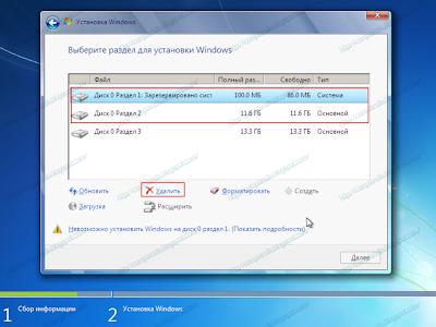 Невозможно установить Windows на диск