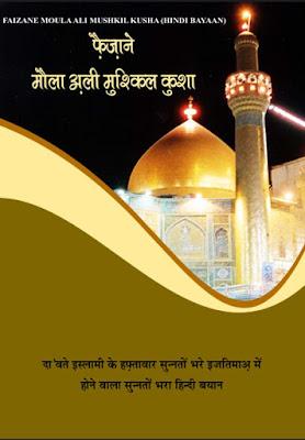 Download: Faizan-e-Mola Ali Mushkil Kusha pdf in Hindi