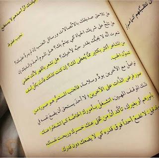 اقتباسات من كتاب كن بخير