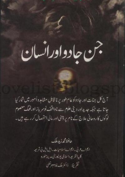 Jin Jadoo Aur Insaan Urdu PDF Book