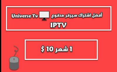 أشتـراك شهـر أفضـل سيـرفـر Iptv مـدفـوع 2019 Universe Tv بأقـل الاسعار