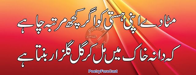 Mita Day Apni Hasti Ko Urdu Poetry