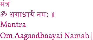 A Mantra to meditate upon the formless Goddess