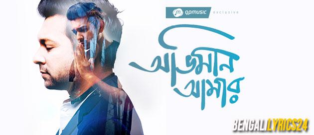 Obhiman Amar (2017) Songs Lyrics, Tahsan