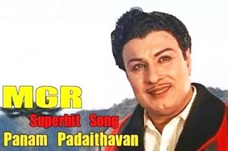 Panam Padaithavan | Full Tamil Video Song | JUKEBOX | MGR, Sowkar Janaki