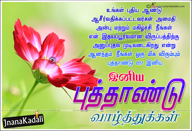 Tamil Greetings on New Year, Tamil Latest New Year Quotes hd wallpapers, Tamil 2017 New year Greetings