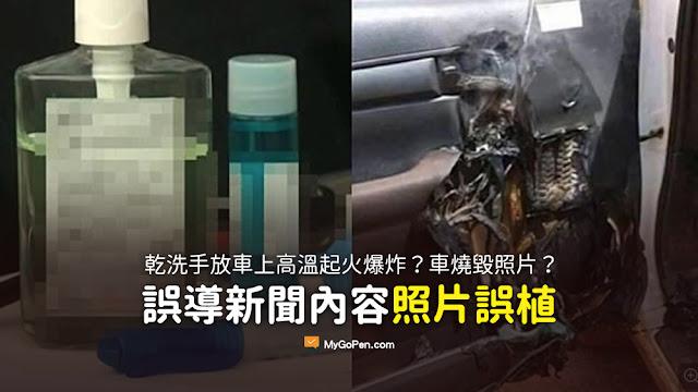 乾洗手放車上 恐因高溫起火爆炸 謠言