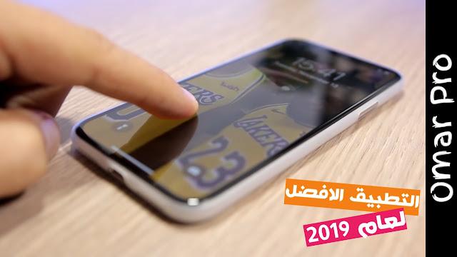 تطبيق جديد سارع بتحميله على هاتفك لتستمتع بخلفيات متحرك من اختيارك | تطبيقات 2019