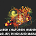 Ganesh Chaturthi2018 Wishes and Quotes in English,Hindi and Marathi