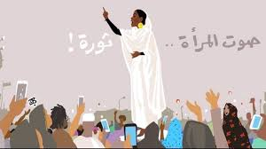 جدارية الثورة في السودان